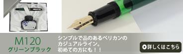 ペリカン M120 グリーンブラック