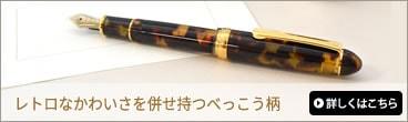 プラチナ万年筆 #3776センチュリー セルロイド ベッコウ万年筆