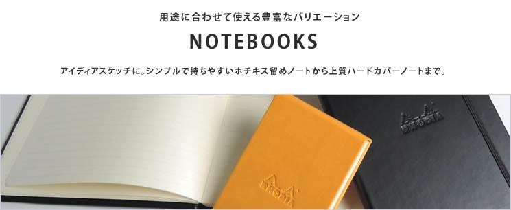 ノートブック 用途に合わせて使える豊富なバリエーション
