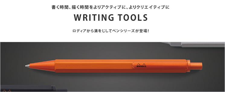 ライティングツールズ ロディアから満をじしてペンシリーズが登場!