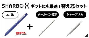 シャーボX替え芯セット