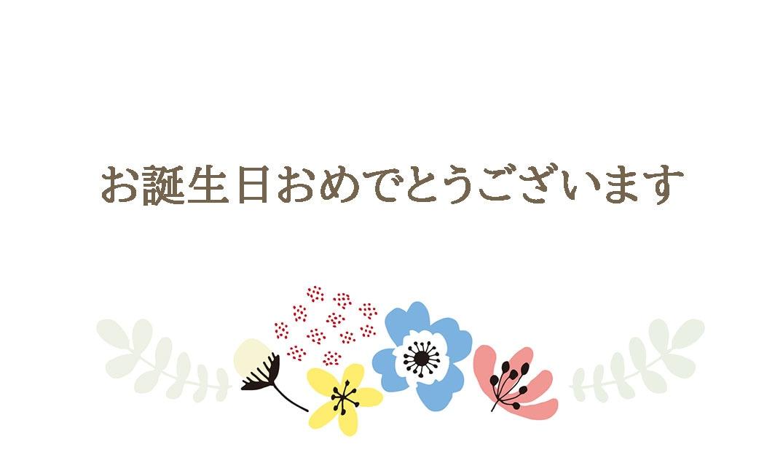 【誕生日】花
