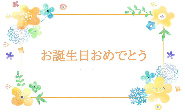 【誕生日】花枠