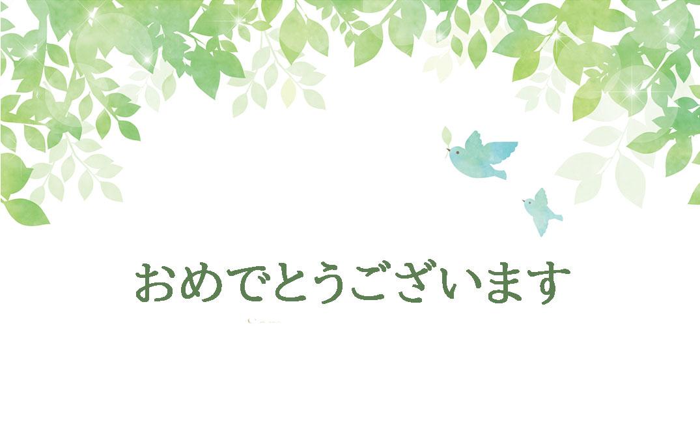 【おめでとう】青い鳥