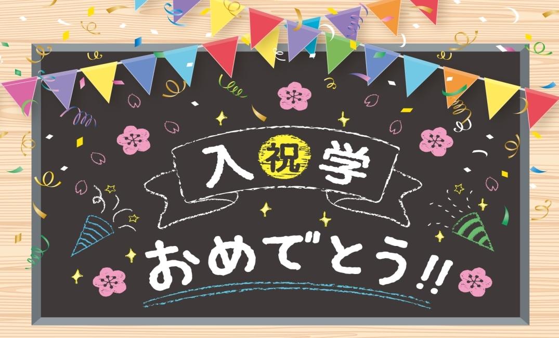 【入学】黒板