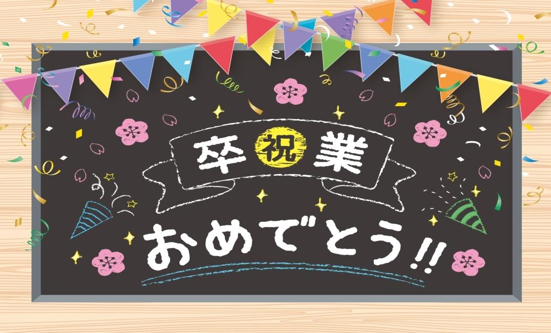【卒業】黒板