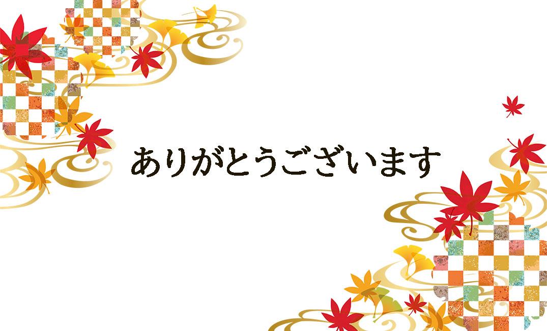 【ありがとう】紅葉