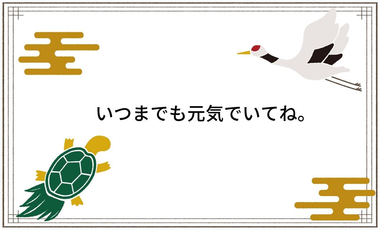 【敬老】鶴亀
