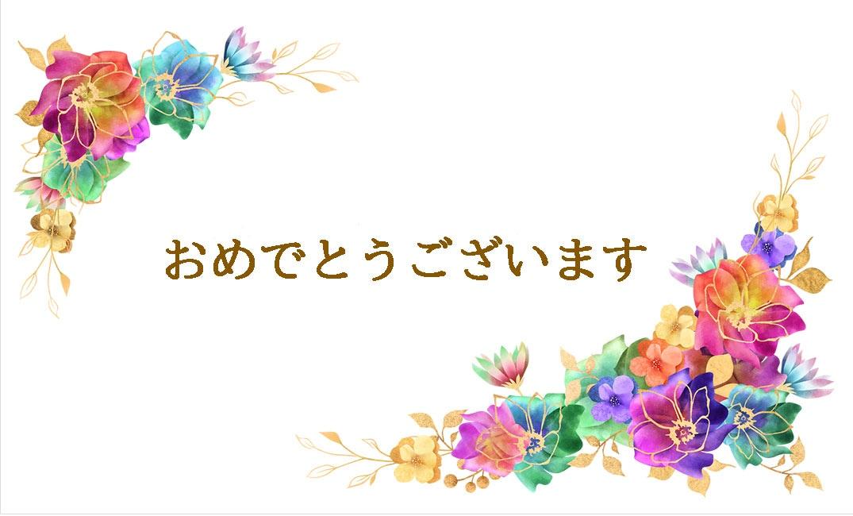 【おめでとう】花