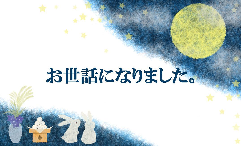 【お世話】お月見