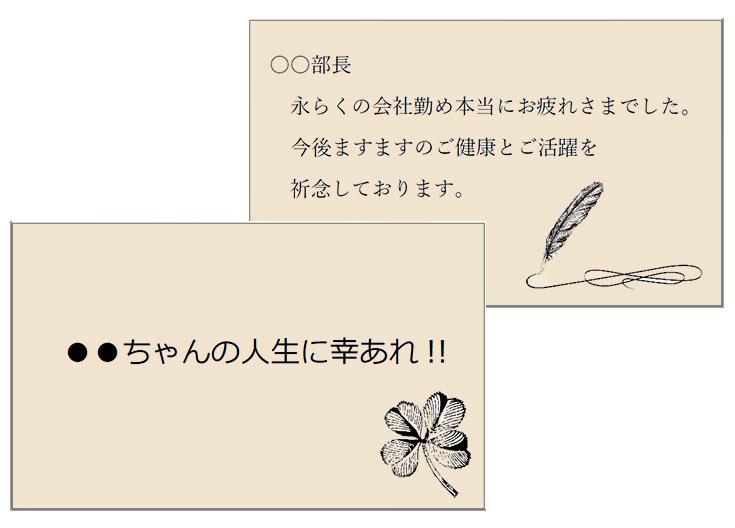 【メッセージカード印刷】