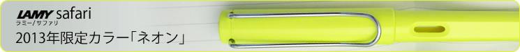 【ラミー】サファリ2013年限定カラー「ネオン」