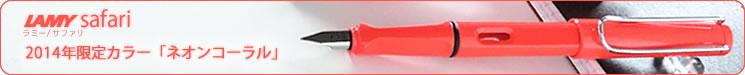 【ラミー】サファリ2014年限定カラー「ネオンコーラル」