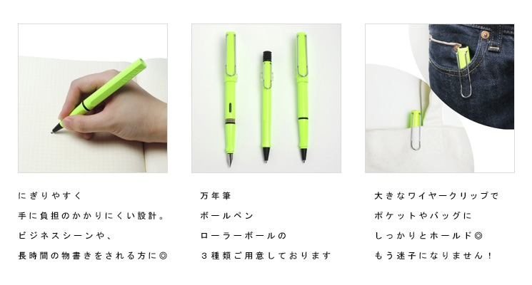 「サファリ」2015年限定カラー ネオンライム