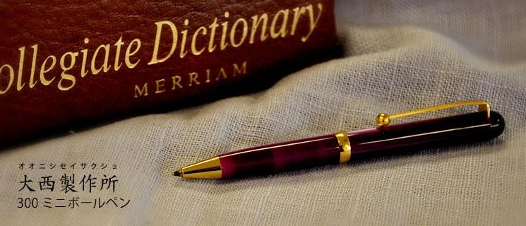 大西製作所 300ミニボールペン