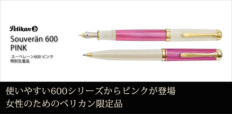 ペリカン スーベレーン600 特別生産品 ピンク