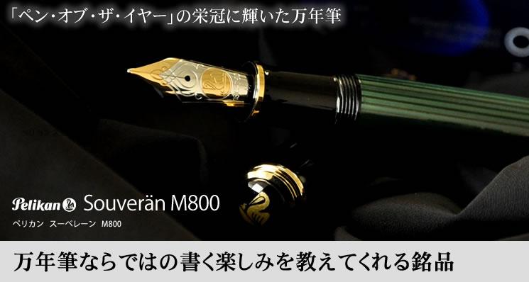 ペリカン スーベレーン800 「ペン・オブ・ザ・イヤー」の栄冠に輝いた万年筆