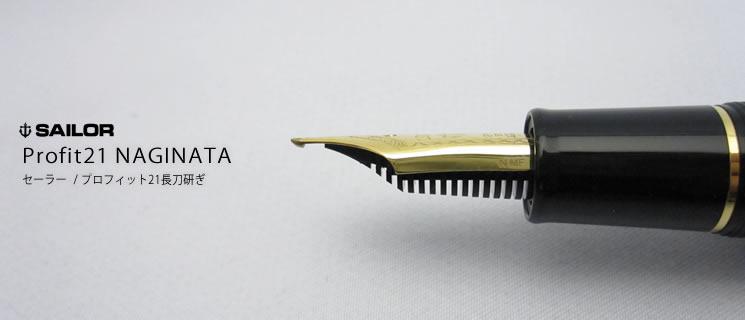 セーラー プロフィット21長刀研ぎ