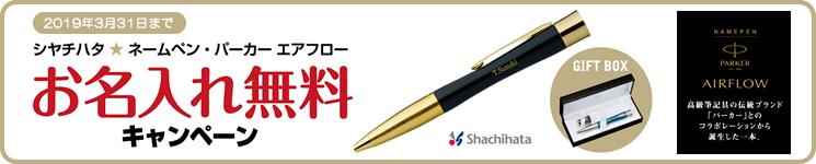 シャチハタ ネームペン・パーカーエアフロー 名入れ無料キャンペーン
