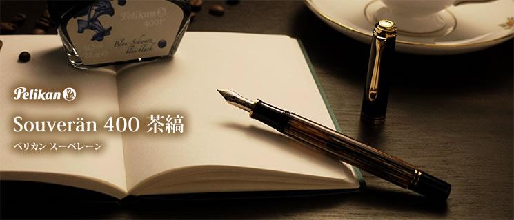 ペリカン スーベレーン 400 茶縞 万年筆