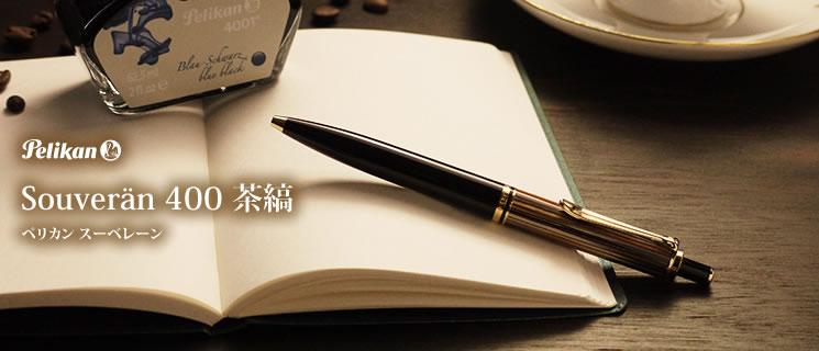 ペリカン スーベレーン 400 茶縞 ボールペン