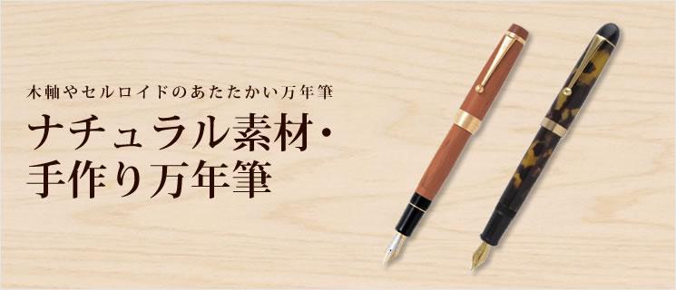 ナチュラル素材・手作り万年筆