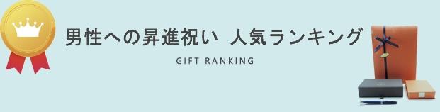 男性への贈り物 人気ランキング