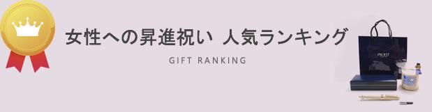 女性への贈り物 人気ランキング