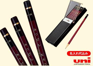 【三菱鉛筆】ハイユニB・2B 1ダース(名入れ鉛筆)