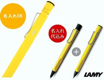 【ラミー】サファリ イエロー(名入れボールペン×シャープペン)