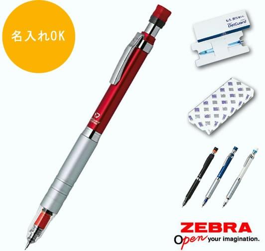 【ゼブラ】デルガード Type-Lxレッド(0.5mmシャープペンシル)