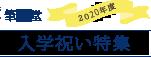 筆記堂2020年度入学祝い特集
