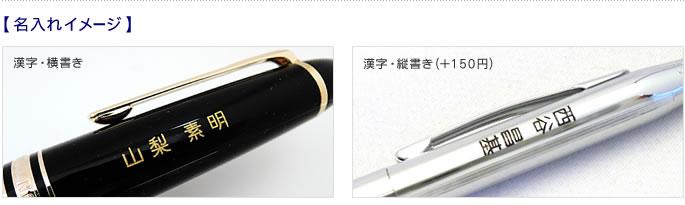 和文の名入れイメージ