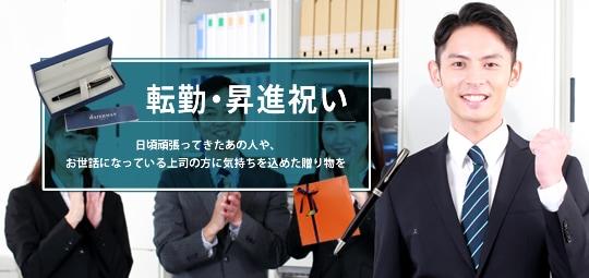 【ギフト】転勤・昇進祝い