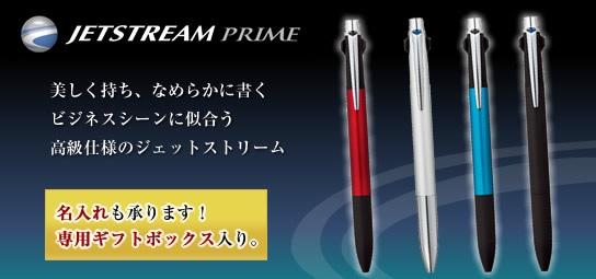 三菱鉛筆 ジェットストリーム プライム