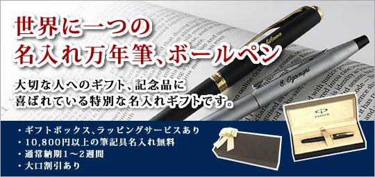 世界の一つの名入れ万年筆・ボールペン