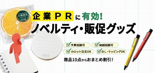 ノベルティ・販促グッズ