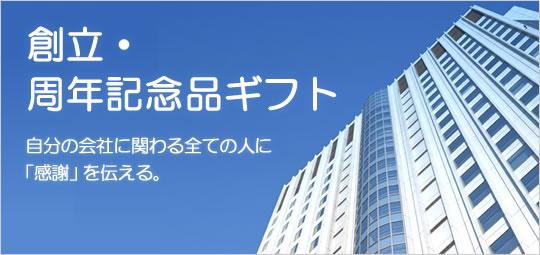 創立・周年記念品ギフト