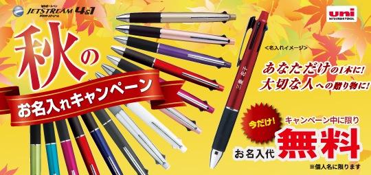 三菱鉛筆秋のお名入れキャンペーン