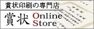 賞状ONLINE STORE