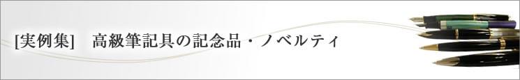 [実例集]高級筆記具の記念品・ノベルティ