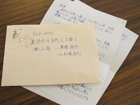 ご購入いただいた万年筆で書いたお手紙をいただきました!