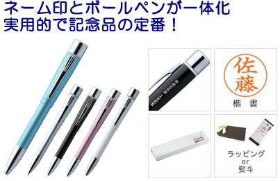 ネーム印とボールペンが一体化 実用的で記念品の定番!