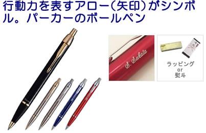 行動力を表すアロー(矢印)がシンボル。パーカーのボールペン