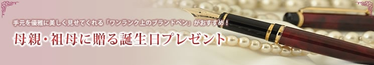 手元を優雅に美しく見せてくれる「ワンランク上のブランドペン」がおすすめ! 母親・祖母に贈る誕生日プレゼント