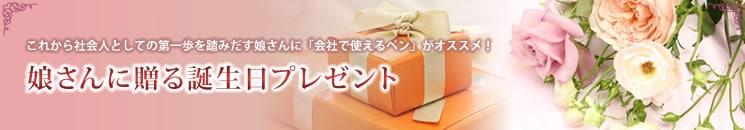 これから社会人としての第一歩を踏みだす娘さんに「会社で使えるペン」がオススメ! 娘さんに贈る誕生日プレゼント