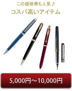 この価格帯も人気「コスパ高いアイテム」(5000円〜10000円) 誕生日プレゼント特集