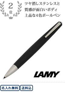 ツヤ消しステンレスと質感が面白いボディ上品な4色ボールペン