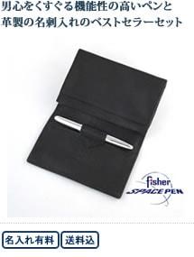 男心をくすぐる機能性の高いペンと革製の名刺入れのベストセラーセット