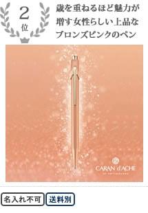 歳を重ねるほど魅力が増す女性らしい上品なブロンズピンクのペン